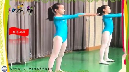 2020-02-17体育 水平三《基本身体活动1》王玲玲