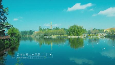 云南大自然风景