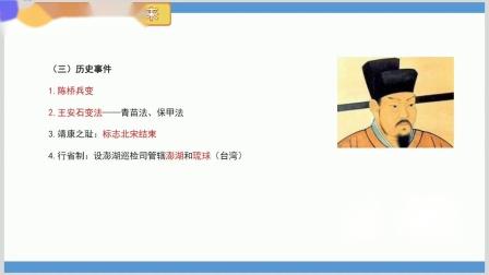 武邑智诚(18)-【综合素质】历史常识(一)中国古代史