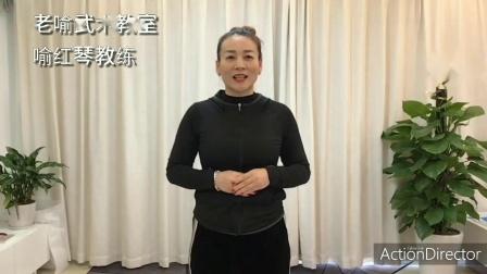全国武术冠军喻红琴 创编六动健体养生操