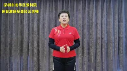 【龙华云校】中小学体育与健康:走与跑的组合律动-龙华区教育科学研究院-裴玲云