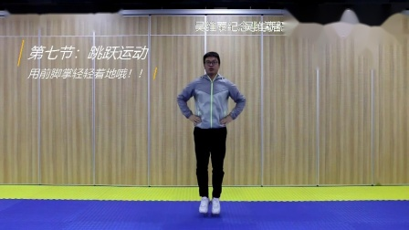 吴维泰纪念小学纪念居家体育运动课 (水平一)第