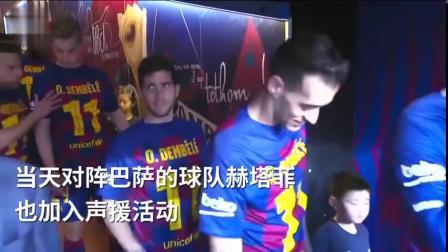 【:同心战疫,命运与共】15日,在西班牙诺坎普球场举行的西甲联赛赛前,巴萨发起声援中国的行动,与巴萨对阵的球队赫塔菲也加入声援行动。22名身...