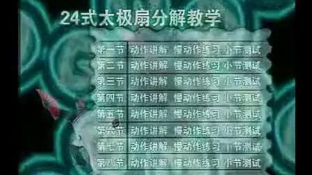 24式无师自通养生太极扇2-3'52