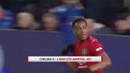 英超战报|切尔西0-2曼联|180220|马夏尔马奎尔建功红魔双杀蓝军