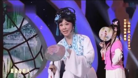 明星版戏曲小品《风流才子》,名家方素珍演春