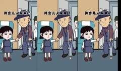 动漫猪屁登:在火车上有位老爷爷腿脚不好,屁