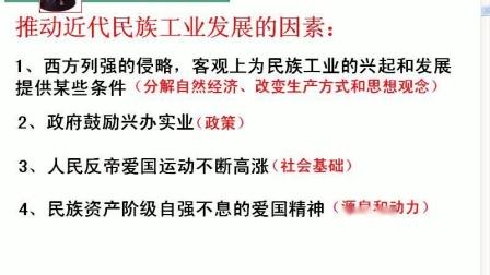 2020.2.25高一历史   近代中国资本主义的历史命运