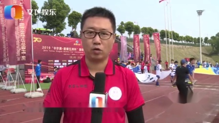 """2019""""卡尔美·星耀五洲杯""""一带一路国际足球赛全年媒体报道集锦"""