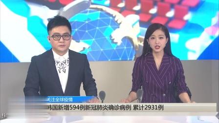 韩国新增594例新冠肺炎确诊病例 累计2931例