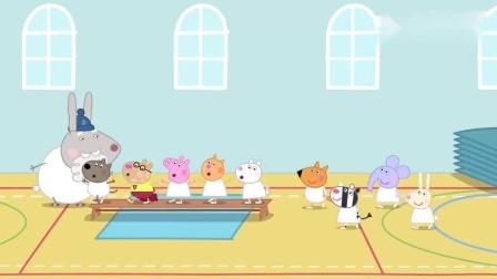 小猪佩奇:兔爷爷当体育老师,教小朋友逃生技