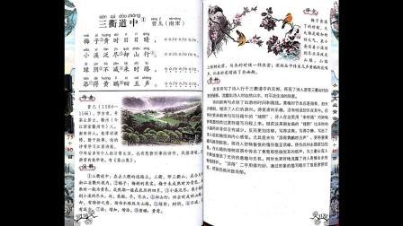 少儿古诗词原文_58_三衢道中[曾几(南宋)](20200220)