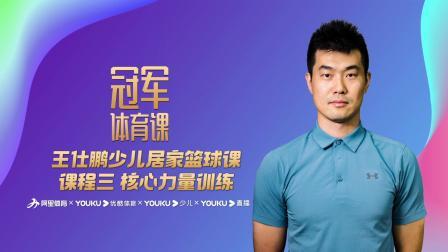 王仕鹏少儿居家篮球课:课程三-核心力量训练