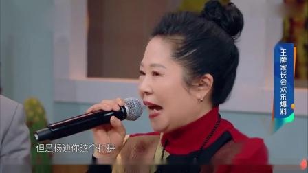 王牌对王牌:杨迪遭妈妈爆料艺考糗事,一脸生无可恋,关晓彤笑翻了!