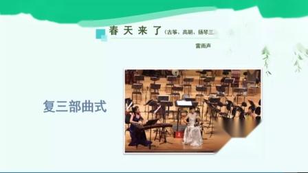 五年级音乐第二周第二课《春天来了》.mp4