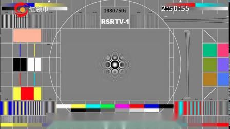 红领巾广播电视新测试卡音乐 后半部分
