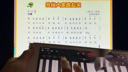 仙海小学四年级音乐:3月12日