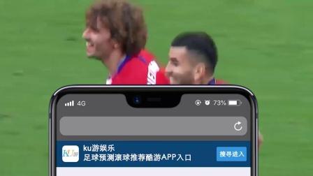 【ku酷游足球看球星】2018/19格列兹曼42大進球集锦EP9.mp4