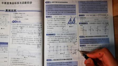 讲解本10平面直角坐标系与函数初步