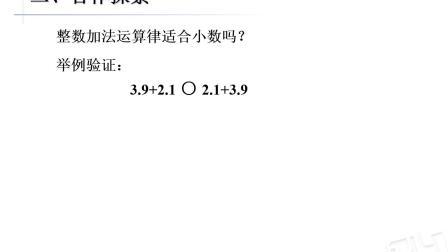 四年级下册小数加减简便运算.mp4