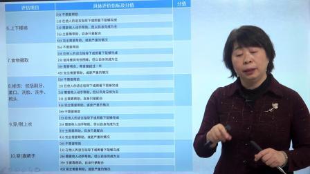 老年护理需求评估表的使用 曹苏娟 1小时22分16秒