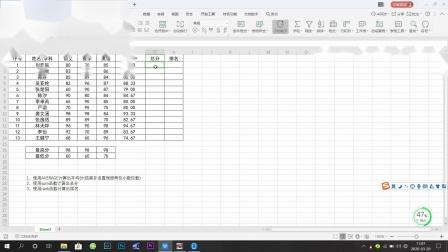 使用函数计算出平均分、总分、排名