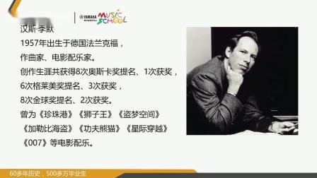 L13 第四节课 精思雅马哈音乐中心