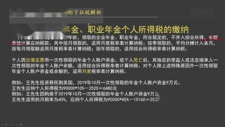 华税学院 新个税法解读和筹划 领取企业年金 职业年金