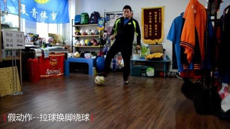 晨青体育足球训练--假动作.mp4