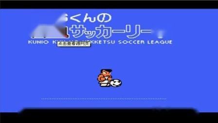 FC游戏热血足球联盟音乐视频