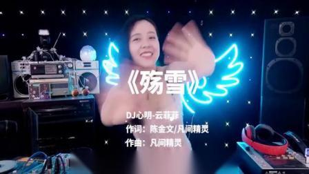 2020中文劲爆嗨歌DJ舞曲
