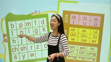 一年级拼音教学 单韵母四个声调标准发音指导 记住要领掌握到位