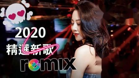 2020夜店舞曲 重低音 - 2020最火歌曲dj華語流行歌曲100首 你听得越多- 就越舒适愉快 - 全女声超好