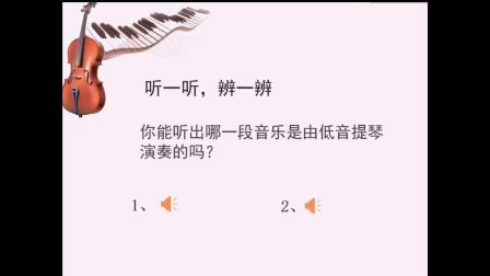 15音乐名师喊你来上课第15辑《提琴家族中的*ig