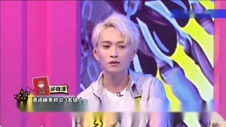 台湾综艺节目狼人杀游戏 陈零九超级牛逼 带走最