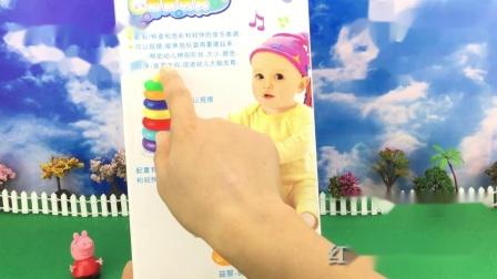 小猪佩奇玩音乐七彩虹叠叠圈益智玩具.mp4