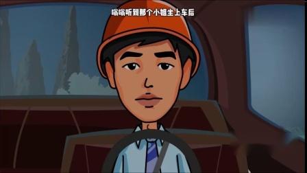 搞笑动画:明明是个女的上了车,后座却是个布娃娃?真相爆笑.mp4