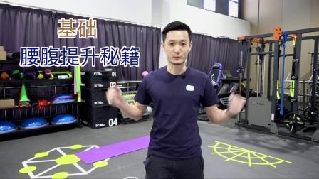 腰腹特辑2-基础腰腹提升秘籍-应战中考体育测评第二讲