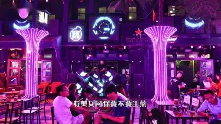 """在越南的夜生活,有美女问要不要吃""""剩菜"""",是有什么服务吗?.mp4"""