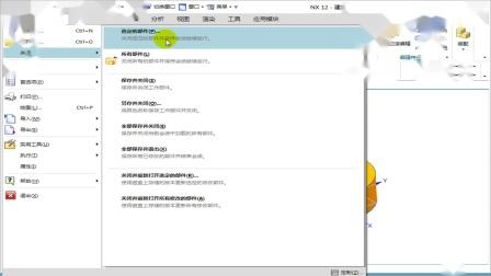 UG NX 12.0从入门到精通(实战案例版)
