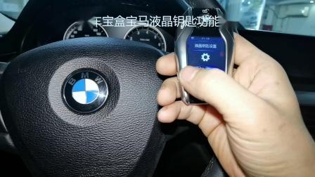 《控车宝盒》宝马15-18款X5升级液晶钥匙后功能演示