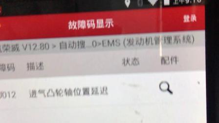 荣威350S加速无力抖动 报P0012正时链条拉长了 更换正时件套装ok
