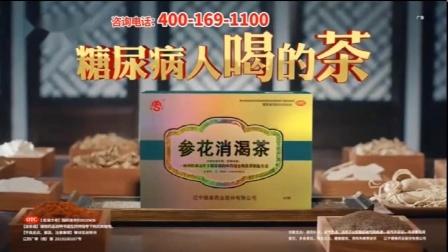 内地广告-参花消渴茶-4