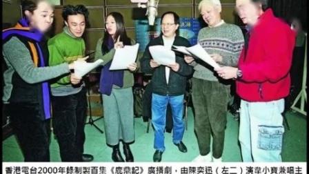 《鹿鼎記》12-14回 香港電台廣播劇
