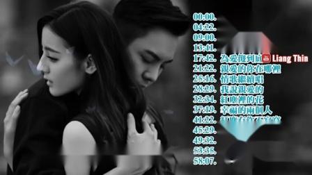 15首甜蜜情歌大串燒 精選華語男女對唱 好聽到耳朵懷孕 720p.mp4