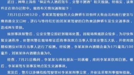 河北保定纪委监委退休官员酒驾交警不敢测 相关部门展开调查.