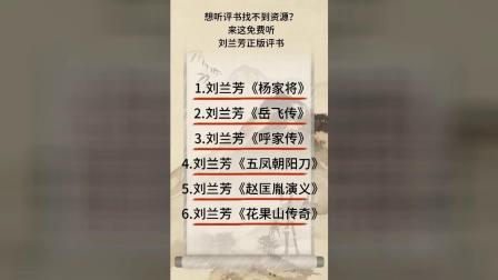 评书刘秀传全集163评书