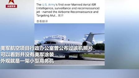连续三天 美军改装商务机抵近中国侦察