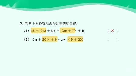 加法运算定律与简便计算 名师优课 数学四年级下册 李老师