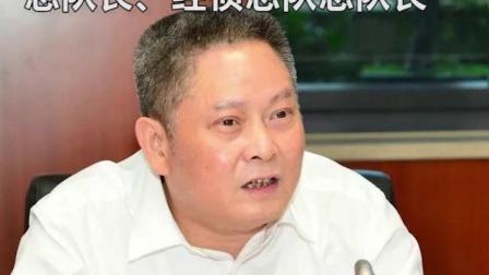 龚道安被免去上海市副市长 市公安局局长职务